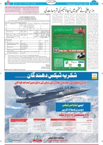 Campaign in Daily Taskeen Newspaper
